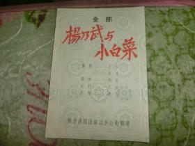 杨乃武与小白菜 越剧戏单