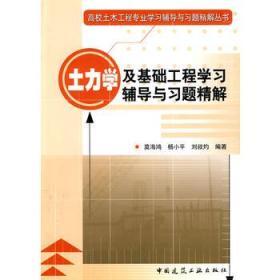 高校土木工程专业学习辅导与习题精解丛书:土力学及基础工程学习辅导与习题精解