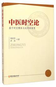 中医时空论:基于时空模拟与运用的智慧