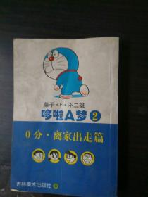 哆啦A梦2