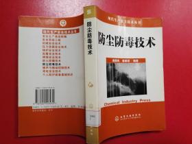 防尘防毒技术——现代生产安全技术丛书