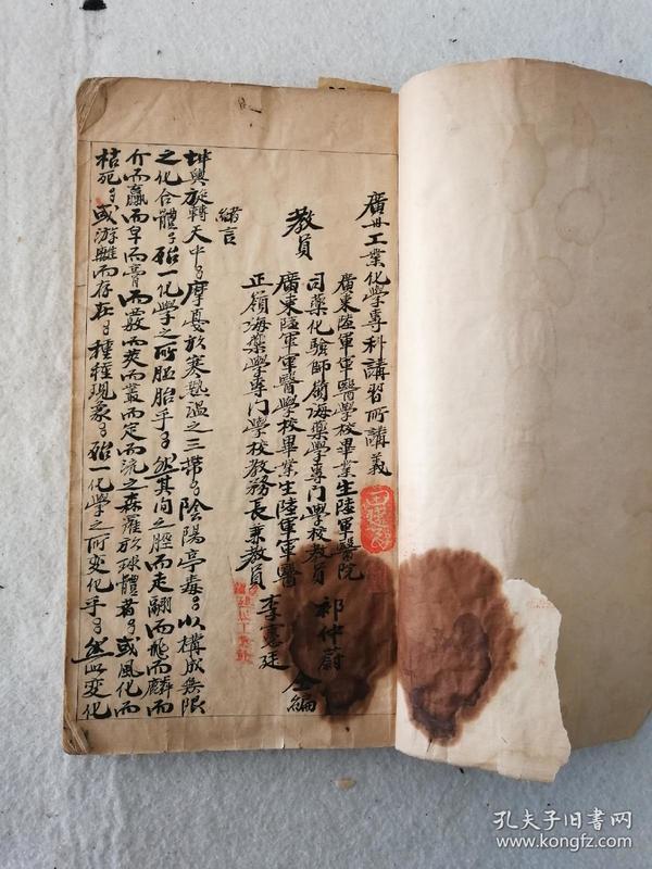 手写稿本《广州工业化学科讲习所讲义》一册