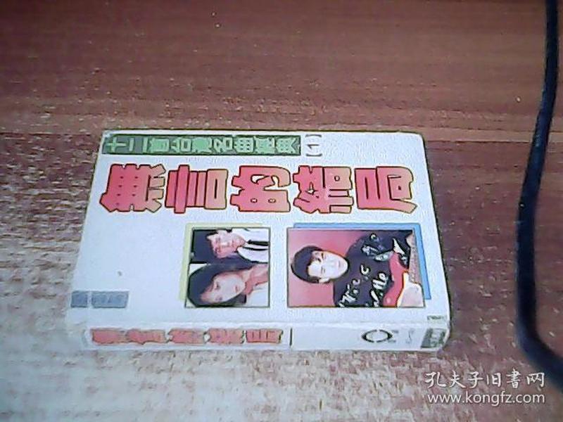 磁带:十二首台湾名曲经典 1.无言的结局;2 你在的我在等你吗;4 我用自己的方式爱您(3盒 有歌词)