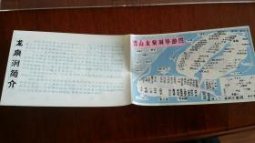 安徽宣城碧山龙泉洞塑料门票(带导游图)约1984左右