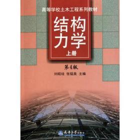 结构力学(上)(第4版)——高等学校土木工程系列教材