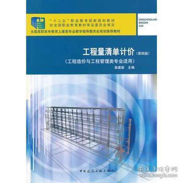 工程量清单计价(第四版)(工程造价与工程管理类专业适用)