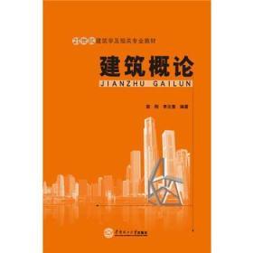 建筑概论/21世纪建筑学及相关专业教材