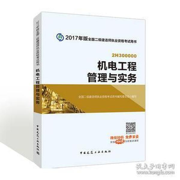 机电工程管理与实务(含增值服务)
