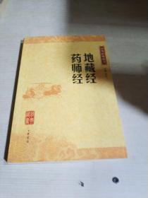 地藏经 药师经—— -中华经典藏书