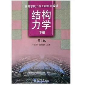结构力学(下)(第4版)——高等学校土木工程系列教材