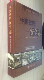 中国铁路安全志:1876~2011