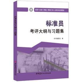 标准员考评大纲与习题集·建筑与市政工程施工现场专业人员职业培训教材