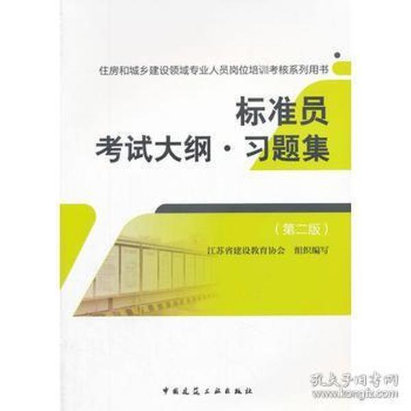 标准员考试大纲习题集(第二版)