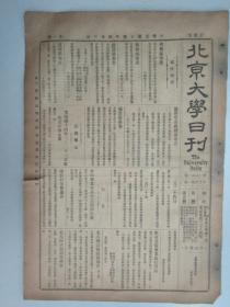 民国报纸《北京大学日刊》1925年第1661号 8开2版  有档案报告要件等内容