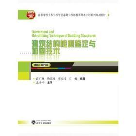 建筑结构检测鉴定与加固技术