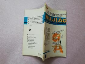 人生价值的要素:五角丛书·第七辑【实物拍图】