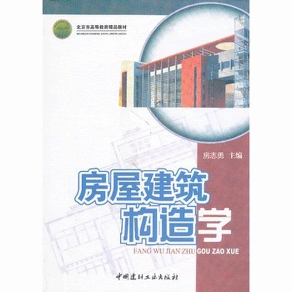 房屋建筑构造学