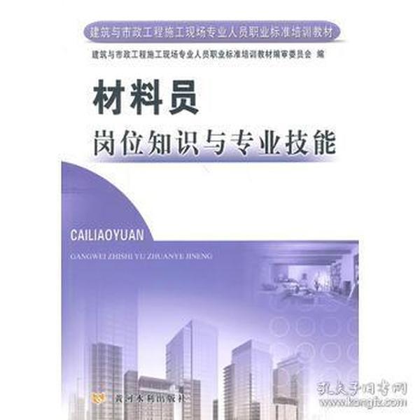 建筑与市政工程施工现场专业人员职业标准培训教材:材料员岗位知识与专业技能