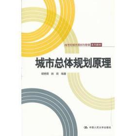城市总体规划原理(21世纪城市规划与管理系列教材)