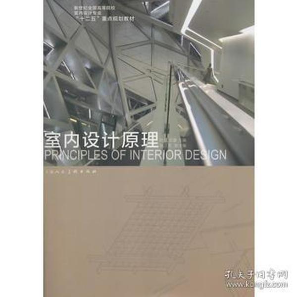 """室内设计原理/新世纪全国高等院校室内设计专业""""十二五""""重点规划教材"""