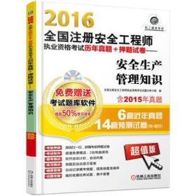 2016全国注册安全工程师执业资格考试历年真题+押题试卷:安全生产管理知识