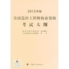 全国造价工程师执业资格考试大纲(2013版)
