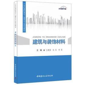 建筑与装饰材料(21世纪高职高专土建类专业规划教材)