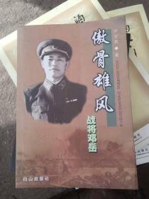 傲骨雄风:战将邓岳(14页图片)[02年7月沈阳1版1印5000册]