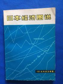 日本经济图说   第五版【并附书信一封】