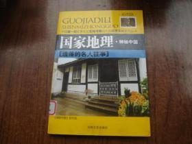 国家地理 ·神秘中国  (遗落的名人往事)   彩图版    馆藏95品未阅书   包正版