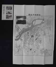 侵华史料《哈尔滨市全图》伪满洲国 哈尔滨 1982年覆刻康德五年(1938年)哈尔滨市公署版 单色地图一张 日本列岛激动的昭和半世纪史料  日本谦光社资料部 比例尺1:16000 尺寸:110*75.5CM