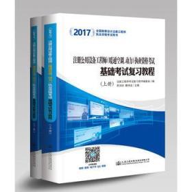 2017注册公用设备工程师(暖通空调、动力)执业资格考试基础考试