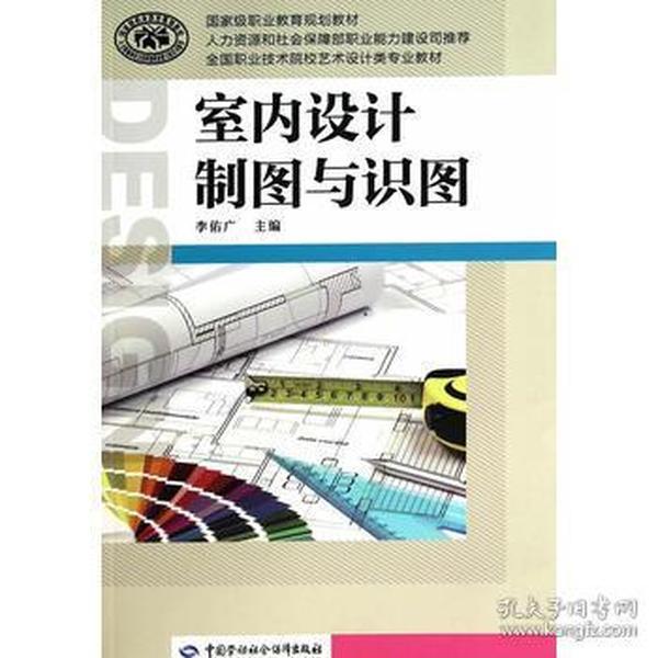 室内设计制图与识图/全国职业技术院校艺术设计类专业教材