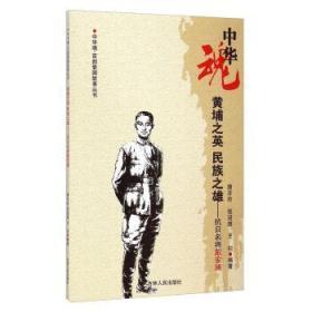 百部爱国故事丛书:中华魂·黄埔之英民族之雄·抗日名将戴安澜