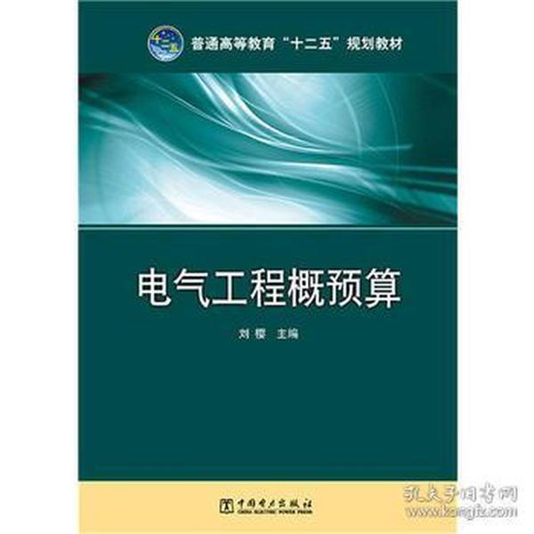 """电气工程概预算/普通高等教育""""十二五""""规划教材"""