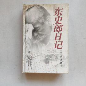 《东史郎日记》精装本一版一印
