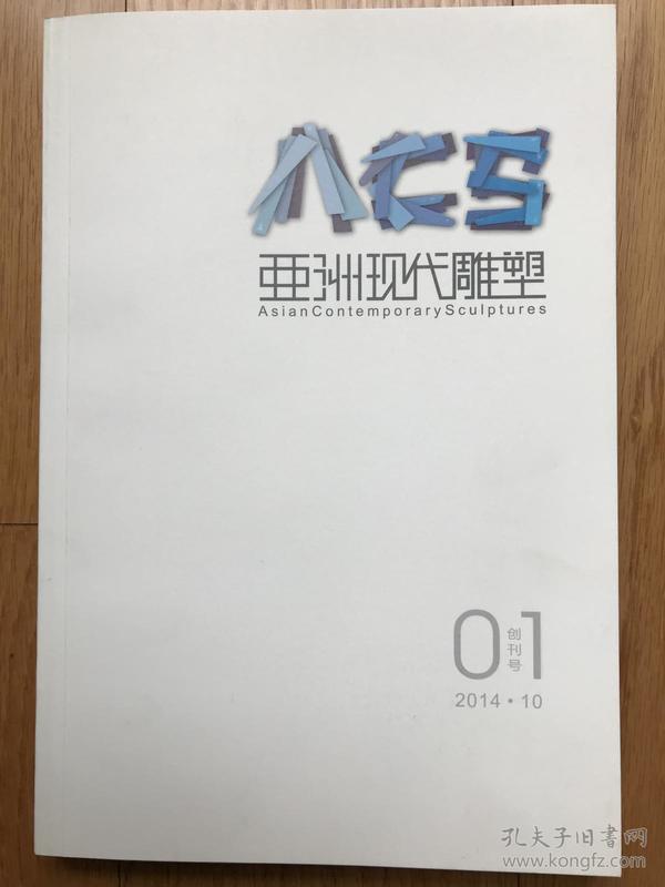 亚洲现代雕塑 01创刊号(协会刊物)