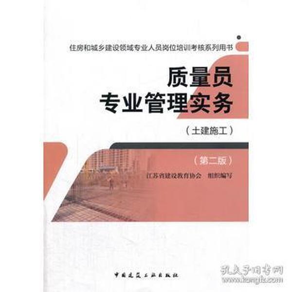 质量员专业管理实务(土建施工)(第二版)