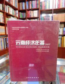 云南经济年鉴.2007