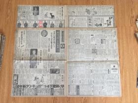 1936年12月11日【中外商业新报】两大张:对支方针与交涉经过,英帝退位,成都领事馆设立等