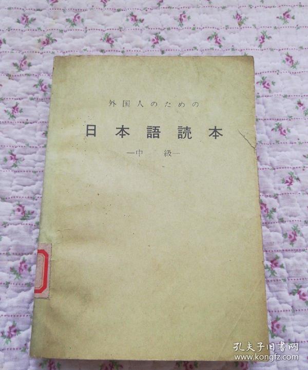 日本语読本