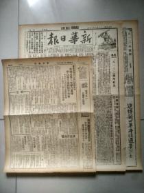 追悼新四军平江遇害烈士 八一三 二周年纪念