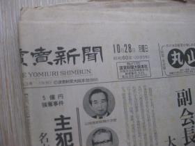 读卖新闻 昭和60年(1985年)10月28日【24面】