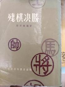 谢侠逊  残棋决胜  70年版稀缺