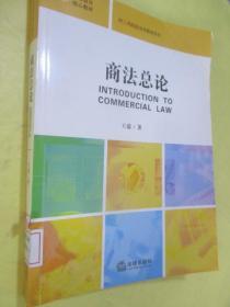 高等教育核心教材·理工科院校法学教材系列:商法总论