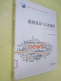 新闻采访与写作教程
