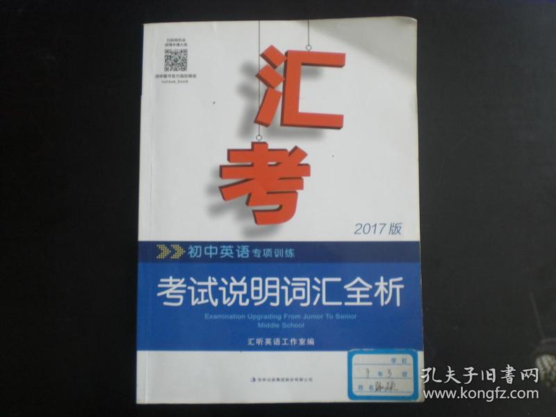 吉林出版集团出版社龙川学校初中图片