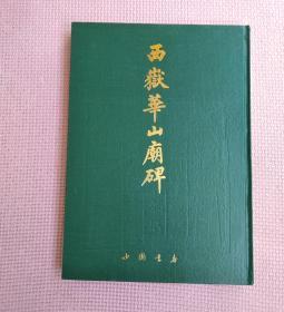 西岳华山庙碑(实物如图,精装)长垣,华阴,四明三种拓本全