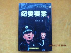 纪委要案-当代反腐小说