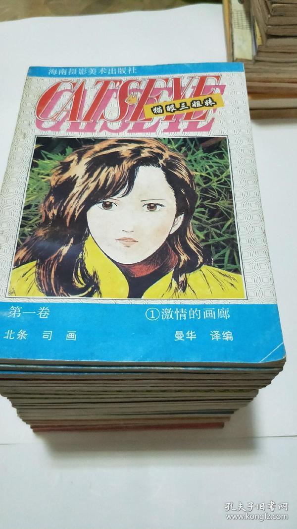 猫眼三姐妹 海南摄影美术出版社 共31册 (差一卷2.四卷4、五卷2、六卷3)1992年3月第一版